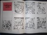 1983 Карикатуры Жана Эффеля