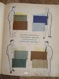 Беседы о домашнем хозяйстве. 1959 год, фото №10