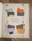 Беседы о домашнем хозяйстве. 1959 год, фото №14