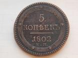 Российская имп. 5 копеек 1802 г. Александр I.