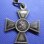 Георгиевский крест 4 ст. №907099