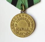 """Медаль """" За Освобождение Белграда """"."""