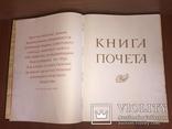 Книга почета 1964 г. Чистая, тираж 25000 размер 400*300мм, фото №2