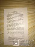 Книга почета 1964 г. Чистая, тираж 25000 размер 400*300мм, фото №7