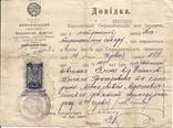 Свидетельство о рождении 1928 Херсон Гербовая марка, фото №2