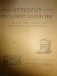 1918 Українська Бджола Пасіка часів УНР Харьків