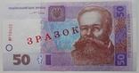 Зразок Образец 50 гривен 2004 года