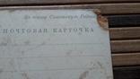 1311. Почтовая карточка,Кишинёв.Здание Краеведческого Музея 1947год photo 9