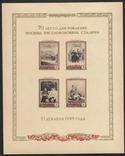 СССР 1950 70 лет со дня рождения И.В.Сталина блок размер 178Х222мм
