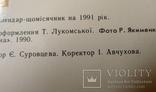 Український iконопис и Киево- Печёрский заповедник ( иконы ) Календари 1991 и 93 гг., фото №5