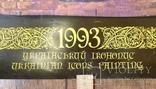 Український iконопис и Киево- Печёрский заповедник ( иконы ) Календари 1991 и 93 гг., фото №13