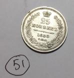 Коллекция царских серебряных монет (50 шт. + монета № 46 ( копия) идет бонусом) photo 4