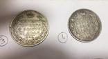 Коллекция царских серебряных монет (50 шт. + монета № 46 ( копия) идет бонусом) photo 7