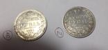 Коллекция царских серебряных монет (50 шт. + монета № 46 ( копия) идет бонусом) photo 11