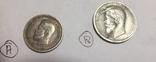 Коллекция царских серебряных монет (50 шт. + монета № 46 ( копия) идет бонусом) photo 13