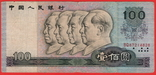 100 Юань 1990 4 Лидера, Китай