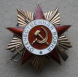 Орден Отечественой войны ст. 1 178725
