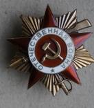 Орден Отечественной войны 1 ст. 210543