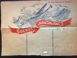 Письмо лётчика на боевом листке с открыткой 1953г+6 открыток СССР на один адрес., фото №2