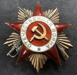 Комплект: Орден ОВ 1 ст., 2 ст. (квадро) + медали photo 6
