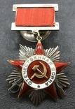 Комплект: Орден ОВ 1 ст., 2 ст. (квадро) + медали photo 8