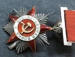 Комплект: Орден ОВ 1 ст., 2 ст. (квадро) + медали photo 9