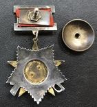 Комплект: Орден ОВ 1 ст., 2 ст. (квадро) + медали photo 10
