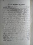 Галлерея Русских писателей 1901г. Много фотографий малоизвестных писателей., фото №6