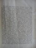 Галлерея Русских писателей 1901г. Много фотографий малоизвестных писателей., фото №8