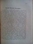 Галлерея Русских писателей 1901г. Много фотографий малоизвестных писателей., фото №10