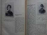 Галлерея Русских писателей 1901г. Много фотографий малоизвестных писателей., фото №11