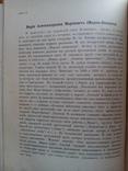 Галлерея Русских писателей 1901г. Много фотографий малоизвестных писателей., фото №15