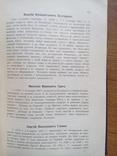 Галлерея Русских писателей 1901г. Много фотографий малоизвестных писателей., фото №16