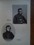 Галлерея Русских писателей 1901г. Много фотографий малоизвестных писателей., фото №18