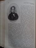 Галлерея Русских писателей 1901г. Много фотографий малоизвестных писателей., фото №22