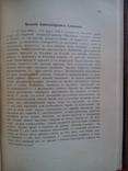 Галлерея Русских писателей 1901г. Много фотографий малоизвестных писателей., фото №23
