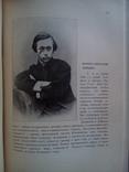 Галлерея Русских писателей 1901г. Много фотографий малоизвестных писателей., фото №24