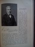 Галлерея Русских писателей 1901г. Много фотографий малоизвестных писателей., фото №25