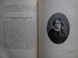 Галлерея Русских писателей 1901г. Много фотографий малоизвестных писателей., фото №26