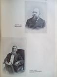 Галлерея Русских писателей 1901г. Много фотографий малоизвестных писателей., фото №29