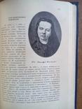 Галлерея Русских писателей 1901г. Много фотографий малоизвестных писателей., фото №31