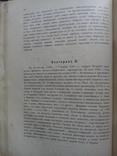 Галлерея Русских писателей 1901г. Много фотографий малоизвестных писателей., фото №32