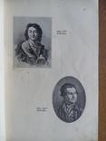 Галлерея Русских писателей 1901г. Много фотографий малоизвестных писателей., фото №35