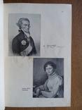 Галлерея Русских писателей 1901г. Много фотографий малоизвестных писателей., фото №36