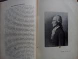 Галлерея Русских писателей 1901г. Много фотографий малоизвестных писателей., фото №40
