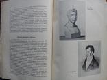 Галлерея Русских писателей 1901г. Много фотографий малоизвестных писателей., фото №43