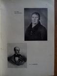 Галлерея Русских писателей 1901г. Много фотографий малоизвестных писателей., фото №45