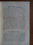 Галлерея Русских писателей 1901г. Много фотографий малоизвестных писателей., фото №46