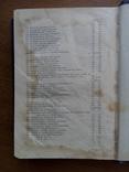 Галлерея Русских писателей 1901г. Много фотографий малоизвестных писателей., фото №51