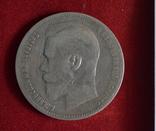 Рубль 1897 р. ( 1 ), фото №2